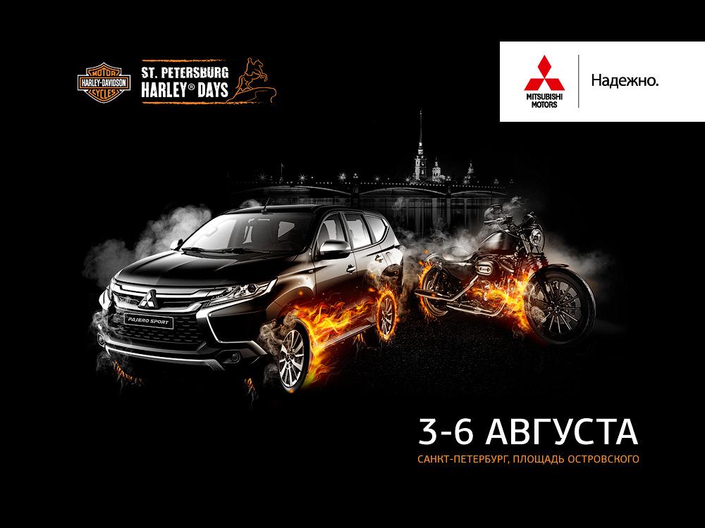 Mitsubishi Motors выступит официальным автомобильным партнером St.Petersburg Harley® Days