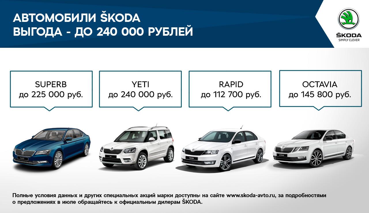 Специальные предложения для клиентов ŠKODA в июле