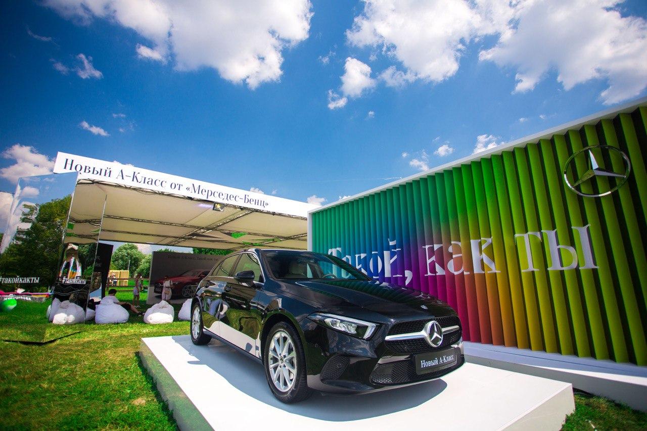 Mercedes-Benz А-Класс на пикнике