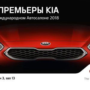 KIAв рамках ММАС 2018 года состоится премьера четырех новых и обновленных моделей