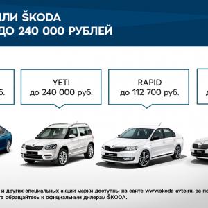 Выгодные предложения для клиентов ŠKODA в августе