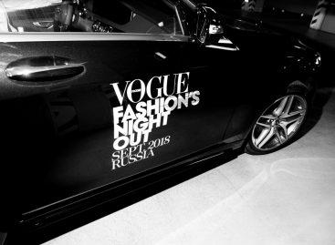 В Москве прогремела очередная, десятая по счету, Vogue Fashion's Night Out