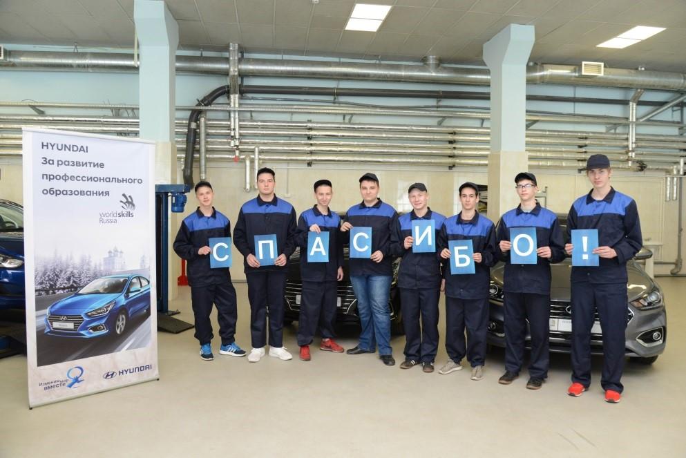 Hyundai и студенты