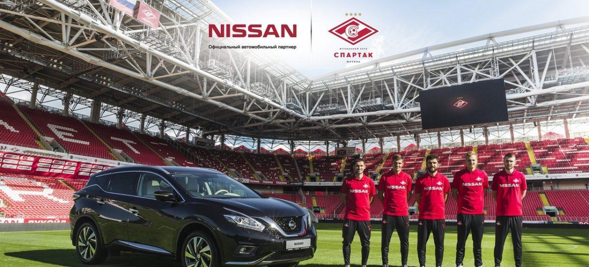 Спартак и Nissan продлили договор о сотрудничестве