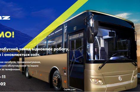 Львовский автобусный завод заявляет о возобновлении работы