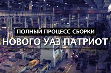 Сборка первого обновленного УАЗ Патриот в онлайн трансляции