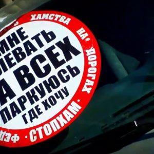 """Мосгорсуд ОПЯТЬ ликвидировал """"СтопХам"""""""