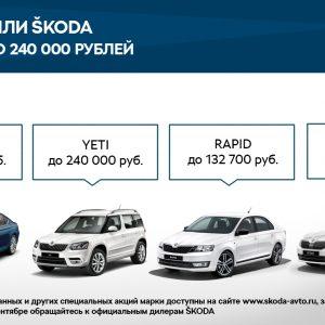 Skoda подготовила специальные предложения для клиентов