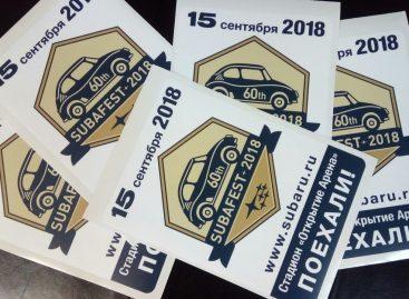 """Subaru собрал на стадионе """"Открытие Арена"""" шесть тысяч поклонников"""