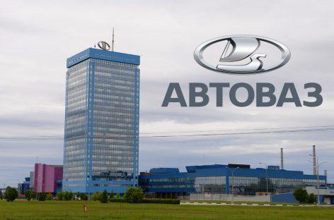 Впервые за 10 лет АвтоВАЗ получит прибыль