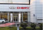 Дилерский центр Chery в Major City