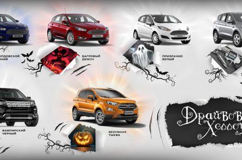 Ford переименовал цвета автомобилей в честь  Хэллоуина
