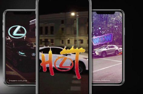 Lexus выпустил серию собственных брендированных GIFs для Instagram
