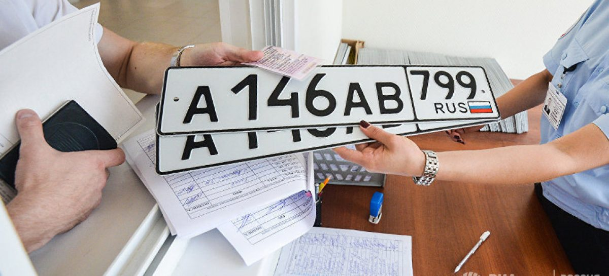 Кабмин согласился с тем, что номера машинам должны присваиваться по региону прописки владельца
