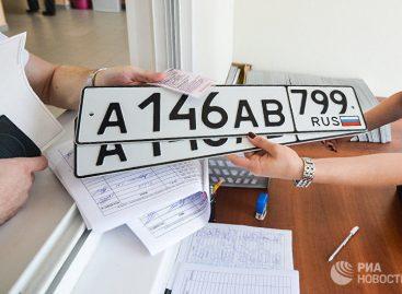 Госпошлину за выдачу автомобильных номеров могут отменить