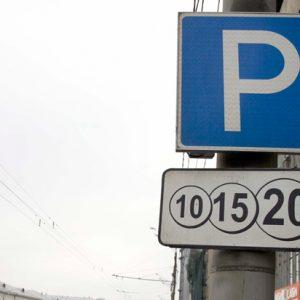 Повышение штрафа за неоплату платной парковки поддержал Дептранс Москвы