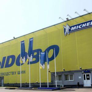 Завод Мишлен в Давыдово соответствует сертификату Q1