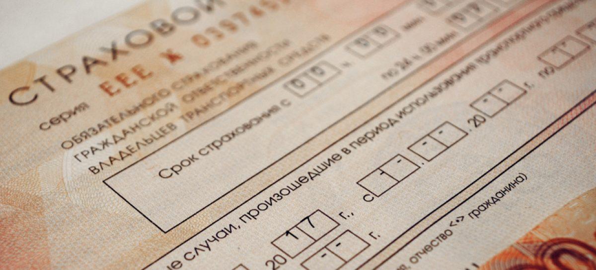 Банк России считает, что первый этап реформы ОСАГО прошел успешно