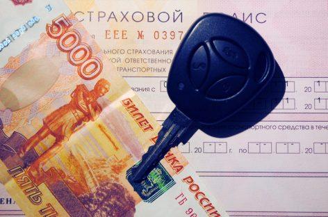 Страховщики хотят поднять цены на ОСАГО