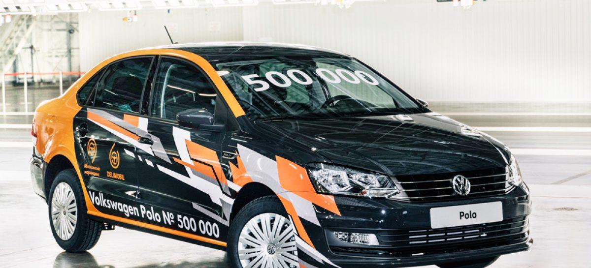 В Калуге произведен 500.000ый Volkswagen Polo