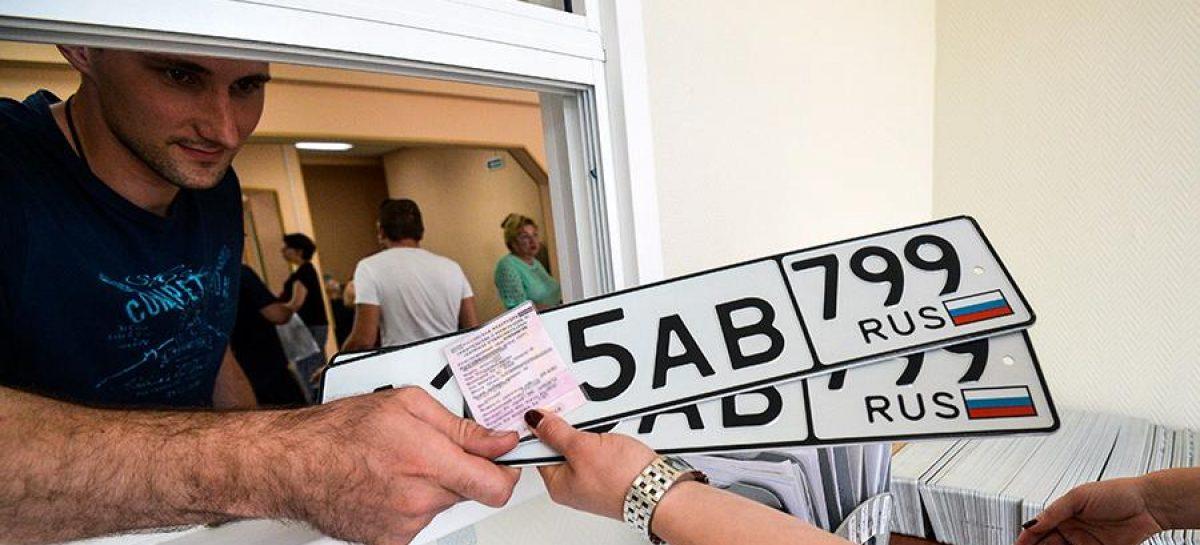 Автодилеры рассказали, почему не могут выдавать регистрационные знаки на автомобили
