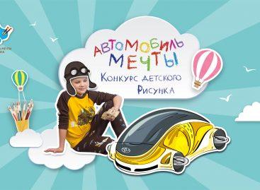 Старт конкурса детского рисунка Toyota «Автомобиль мечты»