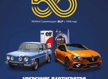 ELF и Renault отмечают 50-летие сотрудничества