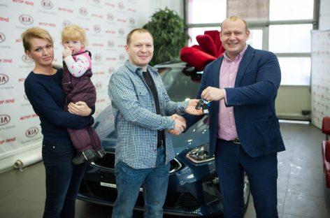 Победителю акции KIA вручен новый автомобиль