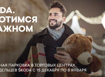Владельцы Skoda смогут парковаться в московских торговых центрах бесплатно