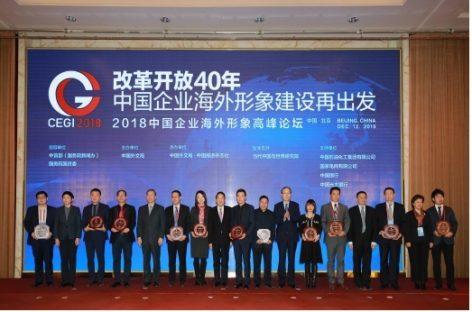 Chery заняла 5 место среди лучших китайских компаний за рубежом