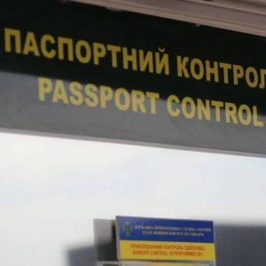 Особенности пересечения границы Украины при военном положении