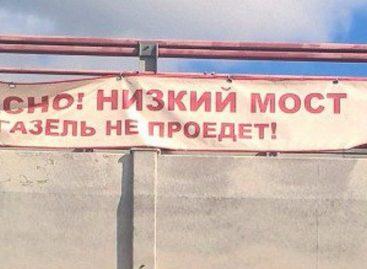 """Под """"мостом глупости"""" в Санкт-Петербурге снова застряли две машины"""