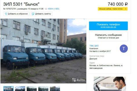 """Закрывшийся завод ЗИЛ продает новые """"Бычки"""" без пробега"""