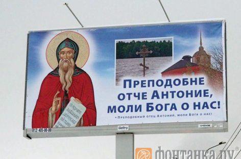 Кто и зачем тратит миллионы на религиозные билборды на петербургских улицах