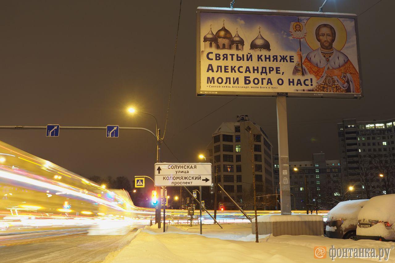 60 рекламных щитов с изображениями православных святых на магистралях Северной столицы
