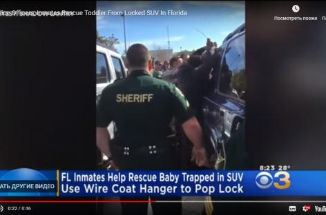 В США заключённые спасли годовалого ребёнка из запертого внедорожника, используя навыки угона автомобилей
