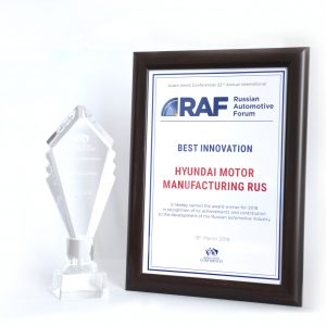 Российский завод Hyundai получил награду за лучшую инновацию на автомобильном форуме