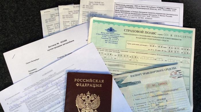 Документы для регистрации авто