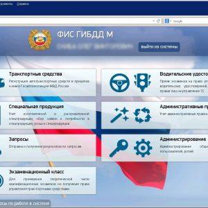 Россияне получат бесплатный доступ к базе ГИБДД