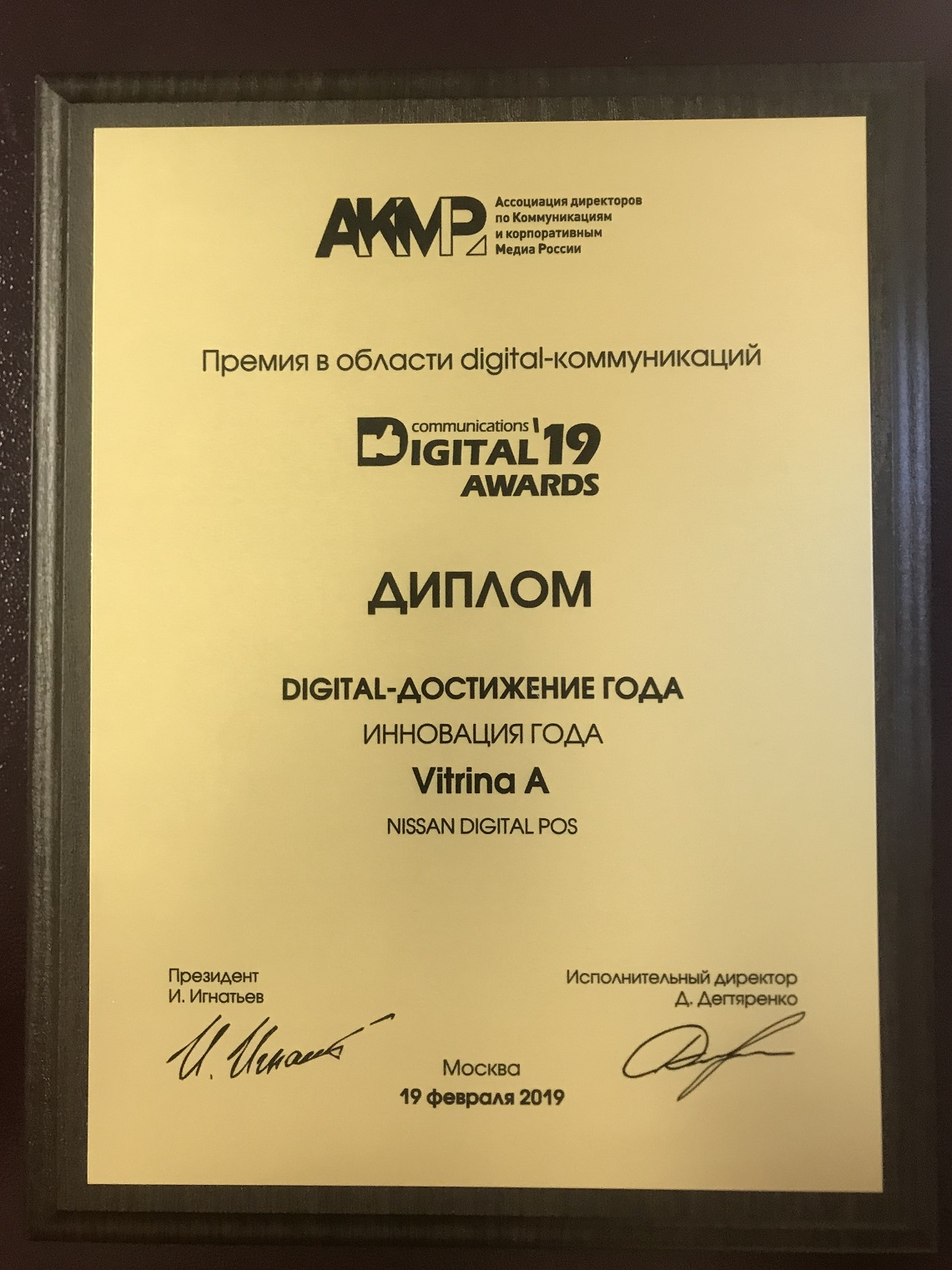 лауреат «Digital Communication Awards – 2019»