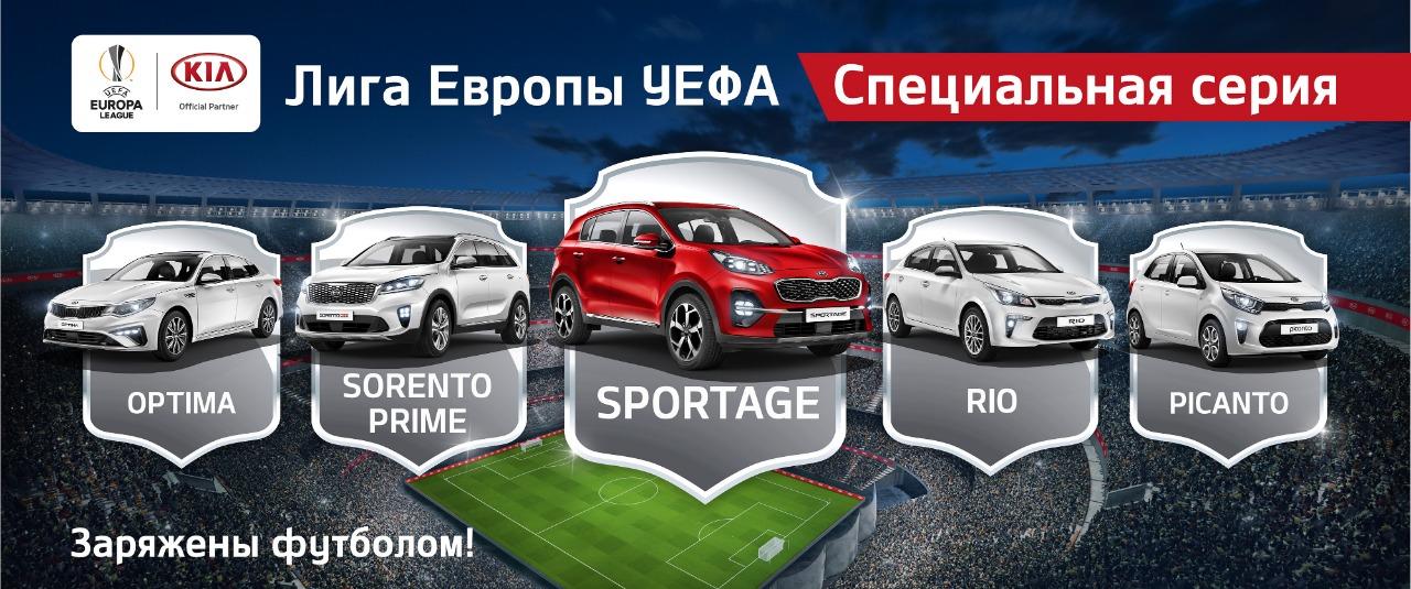 KIA_UEFA_1