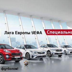 KIA представляет специальную серию автомобилей KIA Лига Европы УЕФА