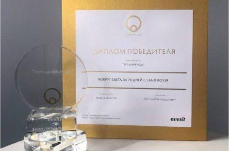 Проекты Jaguar Land Rover Россия стали победителямив двух номинациях премии «Событие года»