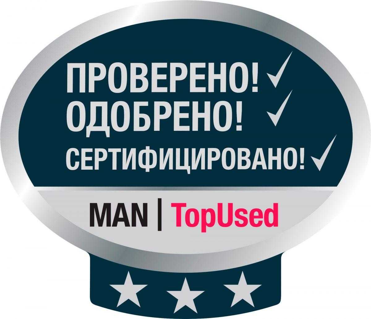 MAN_TopUsed_RUS фото