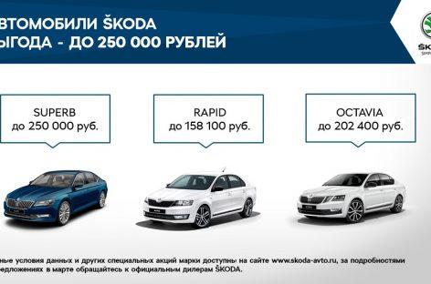 Привлекательные предложения на покупку автомобилей SKODA в марте