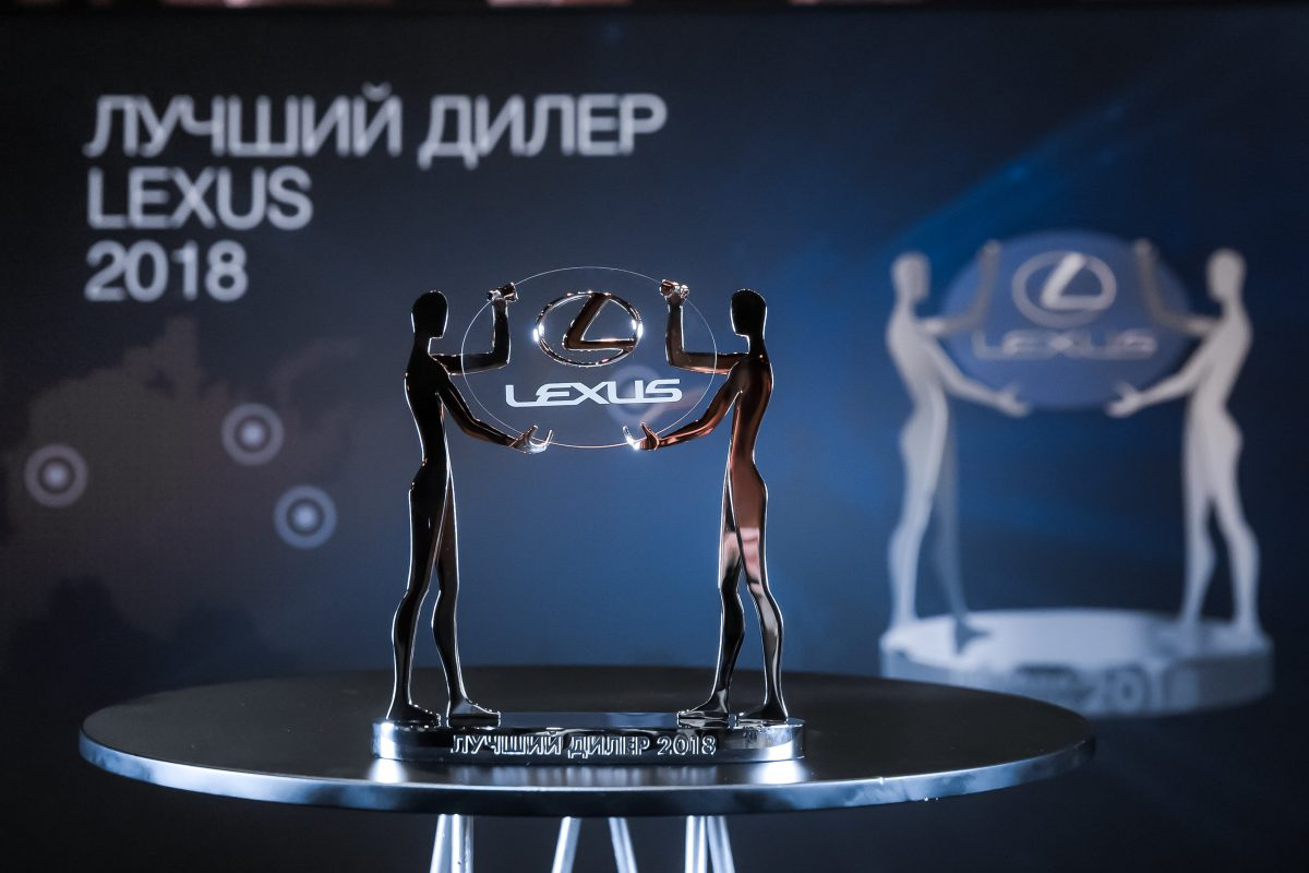Награда лучший дилер Lexus 2018