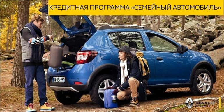 Renault семейный автомобиль