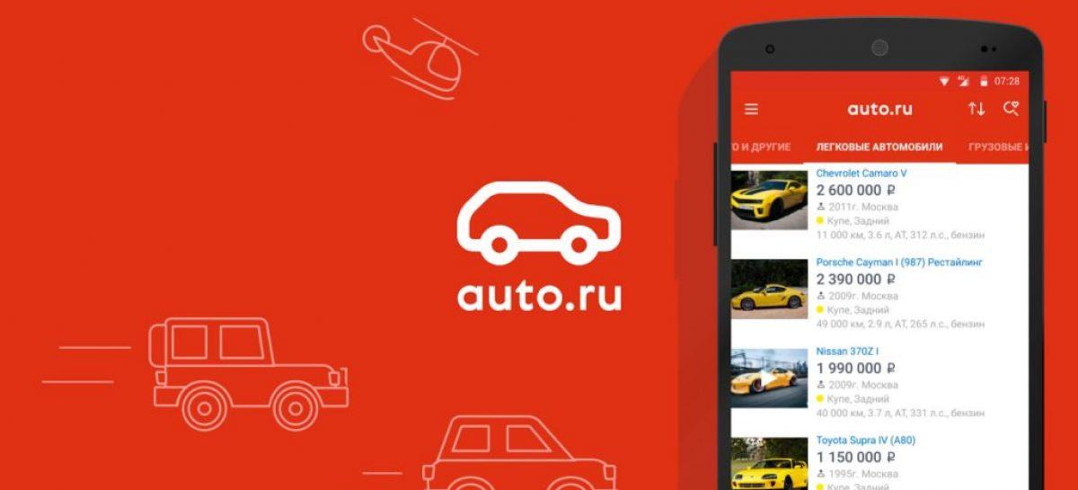 Автосалоны объявили бойкот «Яндексу»