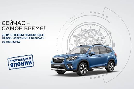 Дни специальных цен Subaru фото