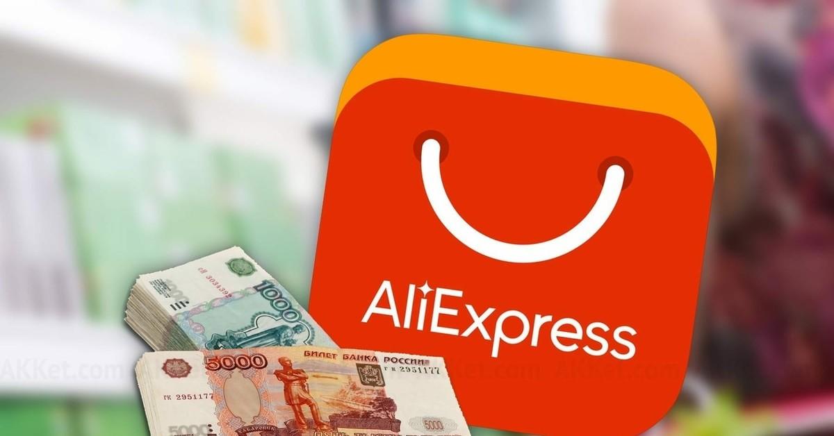 логтип AliExpress